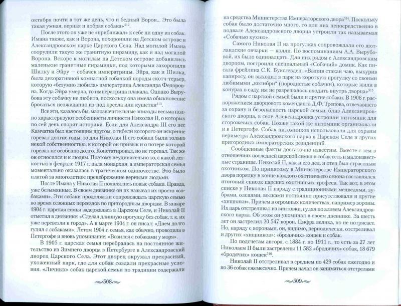 Иллюстрация 20 из 23 для Детский мир императорских резиденций. Быт монархов и их окружение - Игорь Зимин   Лабиринт - книги. Источник: Еrin