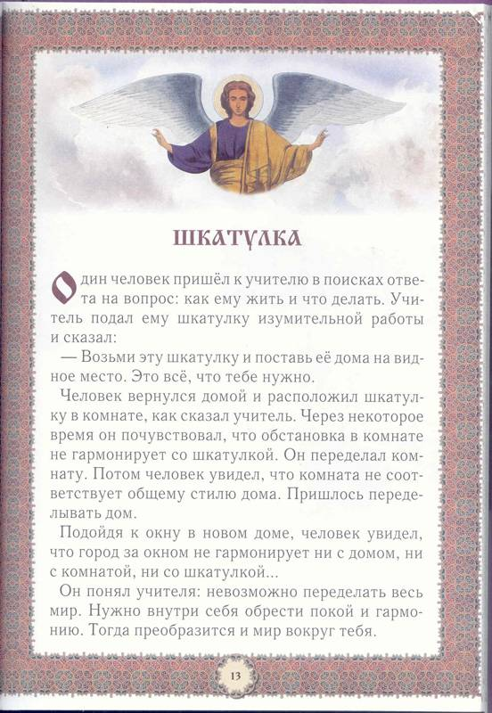 Христианские притчи открытки, днем милиции открытки