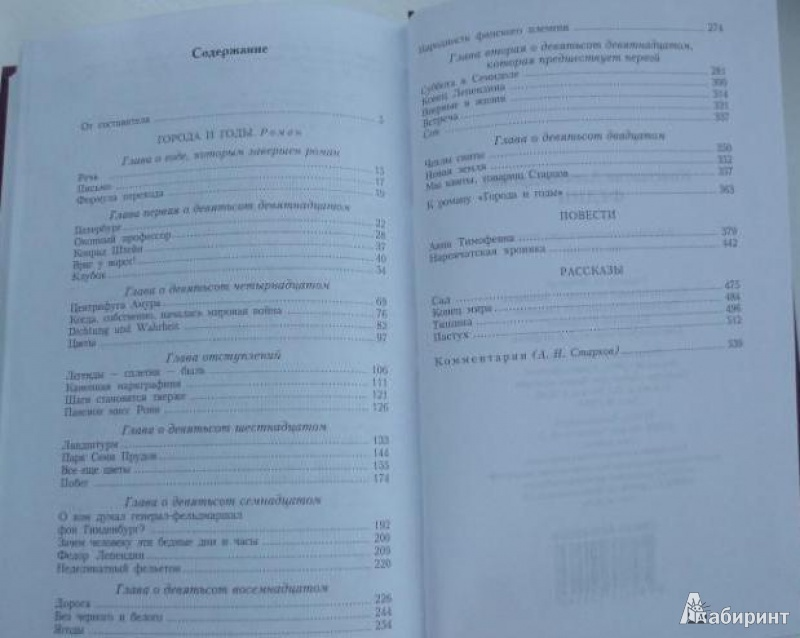 Иллюстрация 6 из 13 для Избранные сочинения в 3-х томах - Константин Федин | Лабиринт - книги. Источник: Большой любитель книг
