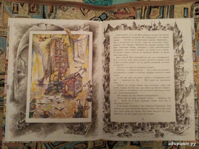 Иллюстрация 21 из 42 для Собака, которая была кошкой - Тим Собакин | Лабиринт - книги. Источник: Карасева  Екатерина Владимировна
