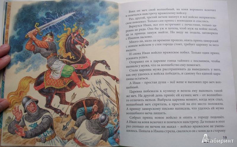 Иллюстрация 8 из 14 для Заморские сказки | Лабиринт - книги. Источник: Мазухина Анна Сергеевна