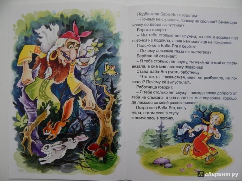 Иллюстрация 17 из 34 для Баба-Яга | Лабиринт - книги. Источник: Мелкова  Оксана