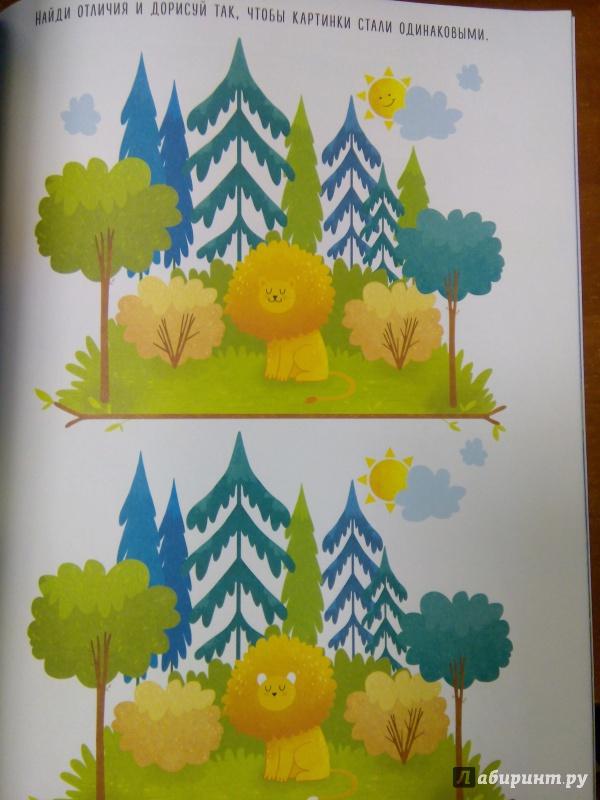 Иллюстрация 21 из 35 для Самая лучшая раскраска для ...