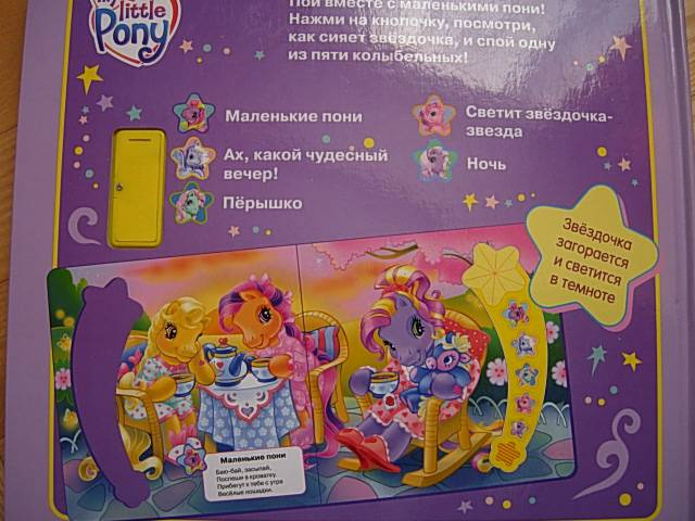 Иллюстрация 14 из 14 для Мой маленький пони. Волшебные колыбельные | Лабиринт - книги. Источник: Читательница.