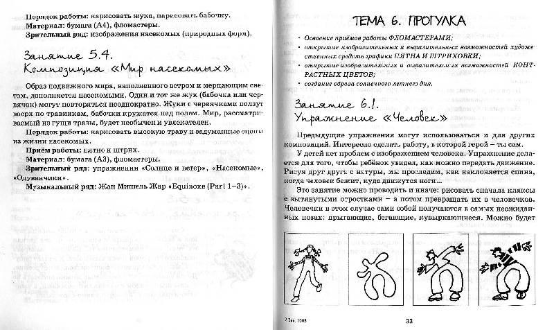 Иллюстрация 8 из 16 для Первые успехи в рисовании. Цветы и травы - Татьяна Калинина | Лабиринт - книги. Источник: Росинка
