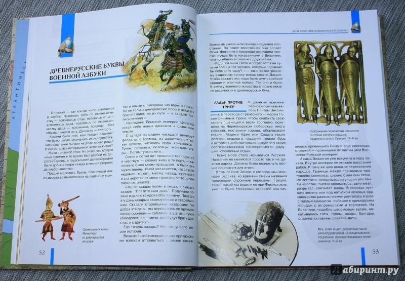 Иллюстрация 30 из 39 для Книга будущих командиров - Анатолий Митяев | Лабиринт - книги. Источник: Ассол