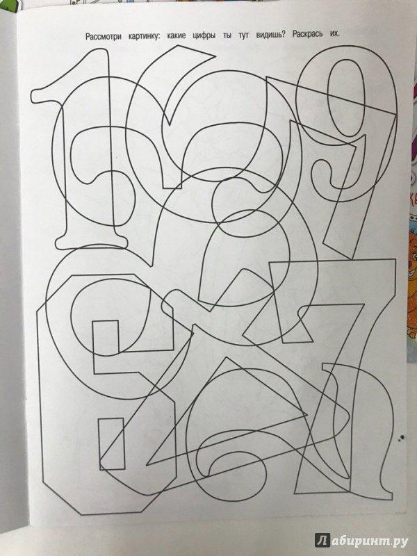 Иллюстрация 4 из 6 для Первый счет. Книжка-раскраска ...