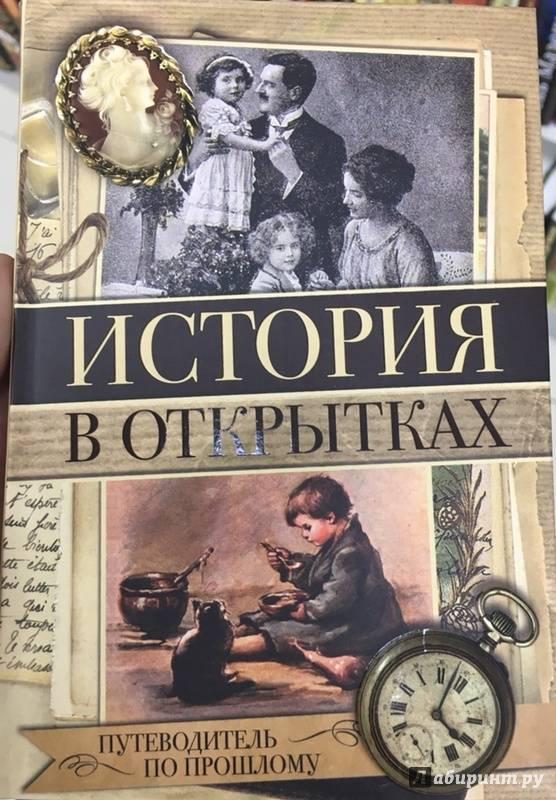 История в открытках книга