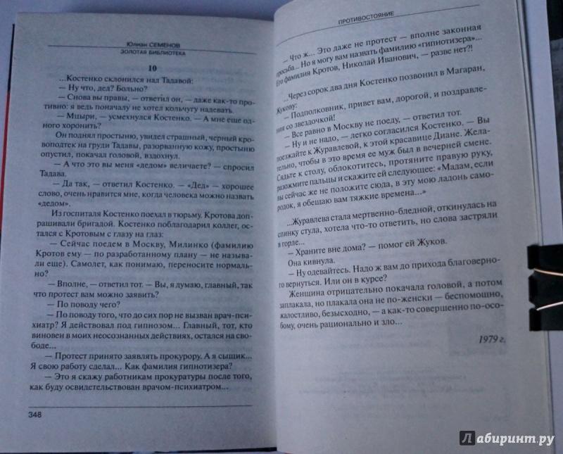 Иллюстрация 7 из 17 для Противостояние - Юлиан Семенов | Лабиринт - книги. Источник: aaan