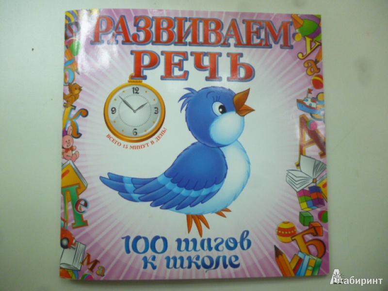 Иллюстрация 2 из 15 для Развиваем речь. 100 шагов к школе - Юлия Турчина   Лабиринт - книги. Источник: obana