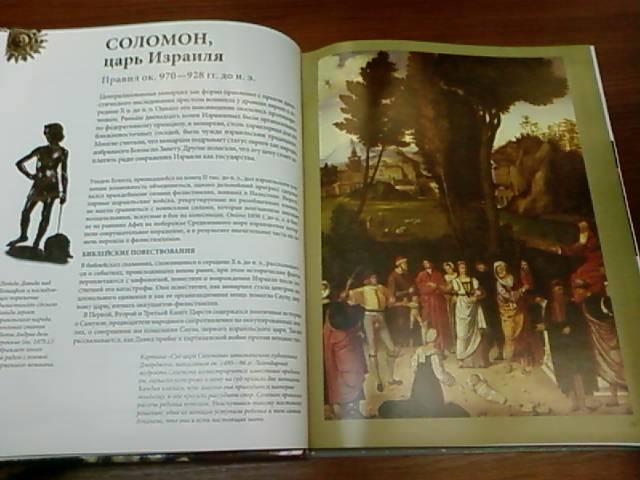 Иллюстрация 3 из 16 для Великие монархи мира - Уильямс Хайвелл | Лабиринт - книги. Источник: lettrice