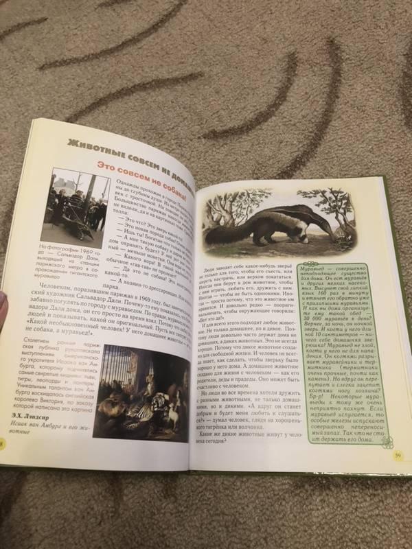 Иллюстрация 51 из 52 для Домашние животные - Светлана Лаврова | Лабиринт - книги. Источник: К. Марина