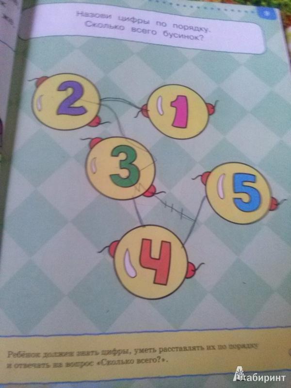 Иллюстрация 9 из 45 для Тесты. Первые шаги (3-4 года) - Ольга Земцова | Лабиринт - книги. Источник: Бетехтина  Ольга