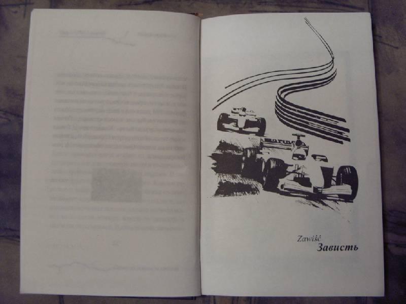 Иллюстрация 5 из 15 для Сцены из жизни за стеной - Януш Вишневский   Лабиринт - книги. Источник: Золотая рыбка