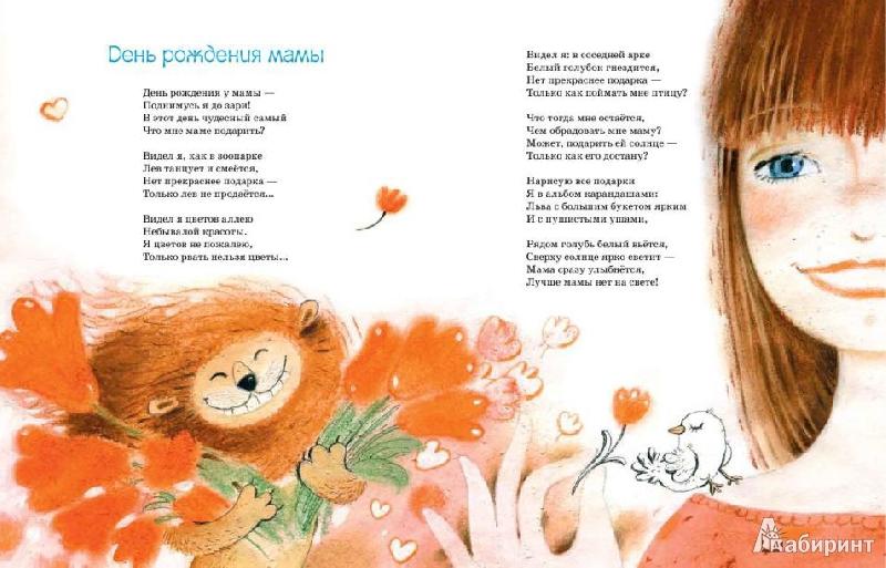 Иллюстрация 6 из 22 для Салют из тысячи огней - Дина Бурачевская | Лабиринт - книги. Источник: Низамутдинова  Олия