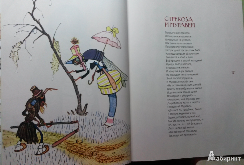 Иллюстрация 6 из 11 для Басни - Иван Крылов   Лабиринт - книги. Источник: Шляжко  Наталья Александровна