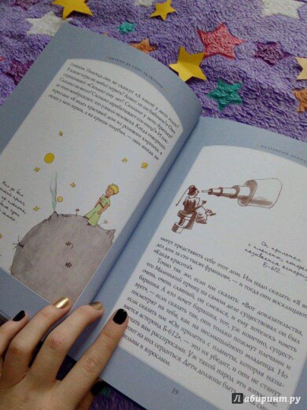 Иллюстрация 49 из 90 для Маленький принц - Антуан Сент-Экзюпери | Лабиринт - книги. Источник: Лабиринт