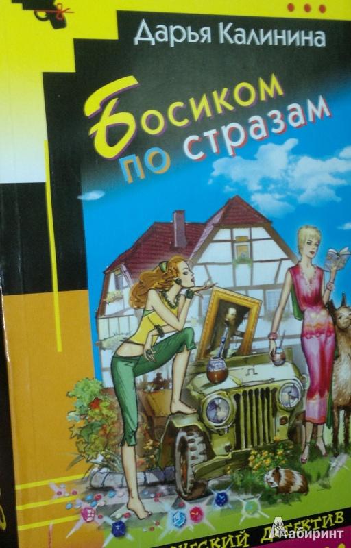 Иллюстрация 1 из 6 для Босиком по стразам - Дарья Калинина | Лабиринт - книги. Источник: Леонид Сергеев