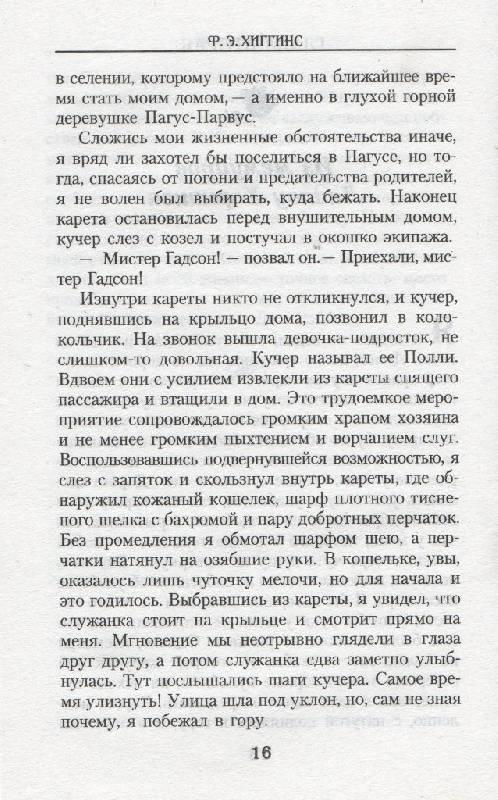 Иллюстрация 8 из 23 для Черная книга секретов - Ф. Хиггинс | Лабиринт - книги. Источник: Zhanna
