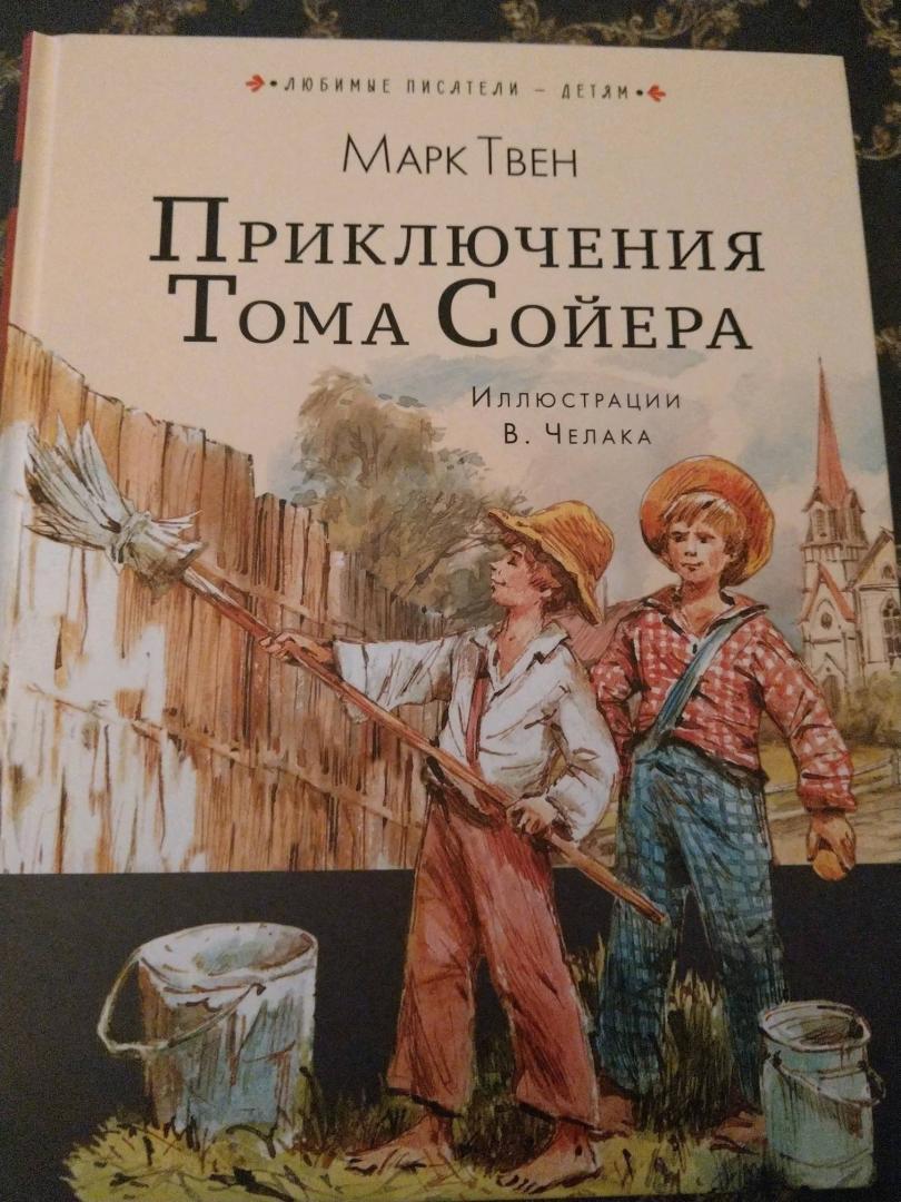 марк твен книги картинки растение имеет