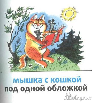Иллюстрация 23 из 33 для Мышка и кошка под одной обложкой ...
