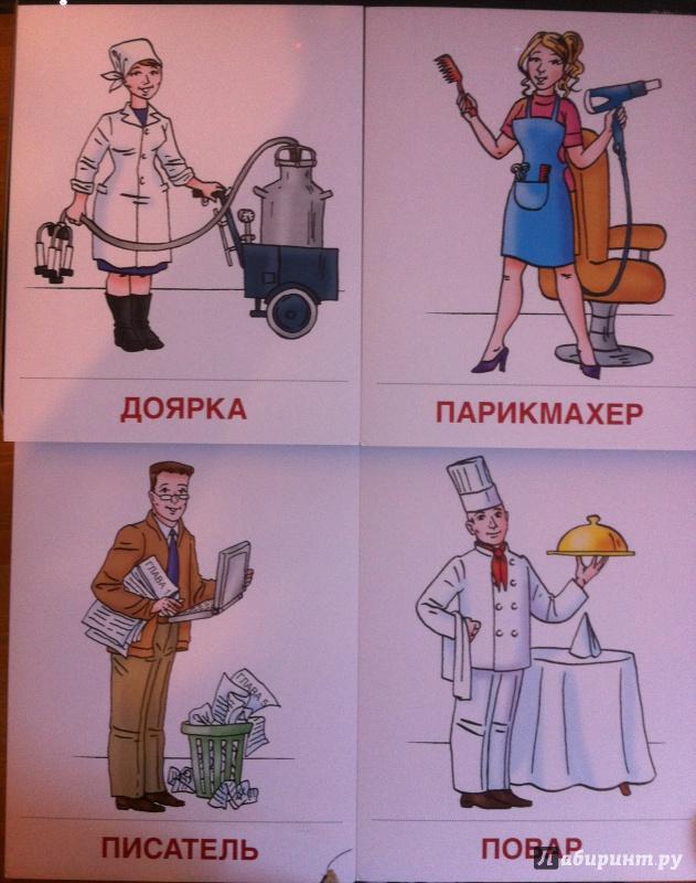 Школьникам о профессиях в картинках