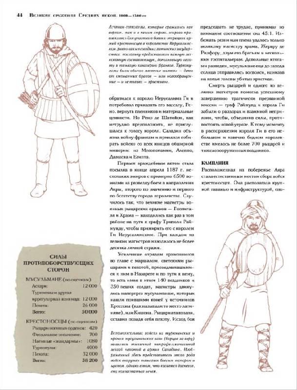 Иллюстрация 1 из 9 для Великие сражения Средних веков 1000-1500 - Девриз, Йоргенсен, Догерти, Дикки, Джестайс | Лабиринт - книги. Источник: Ценитель классики