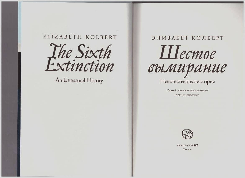 Иллюстрация 3 из 17 для Шестое вымирание. Неестественная история - Элизабет Колберт | Лабиринт - книги. Источник: LanaEr