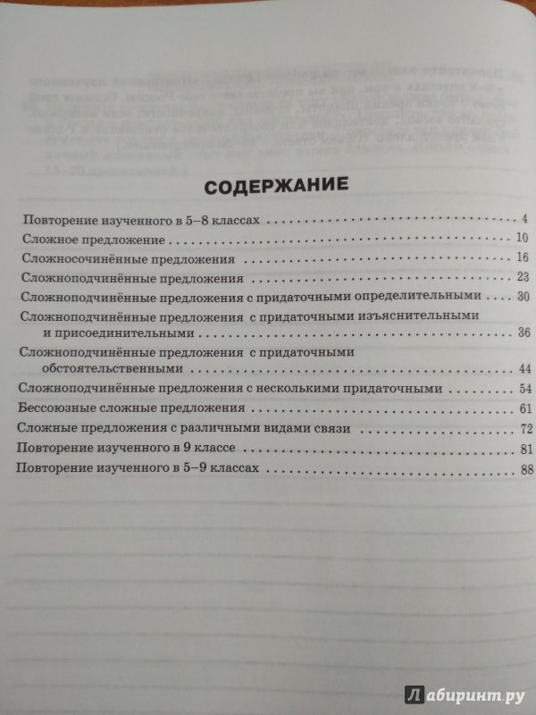Иллюстрация 9 из 9 для Русский язык. 9 класс. Работаем с текстом на уроке и дома. ФГОС - Шубукина, Клевцова   Лабиринт - книги. Источник: Шубукина  Лика