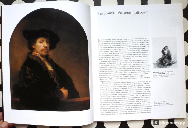 Иллюстрация 16 из 35 для Рембрандт (1606-1669). Раскрывающаяся тайна формы - Михаил Бокемюль   Лабиринт - книги. Источник: fionna_cake