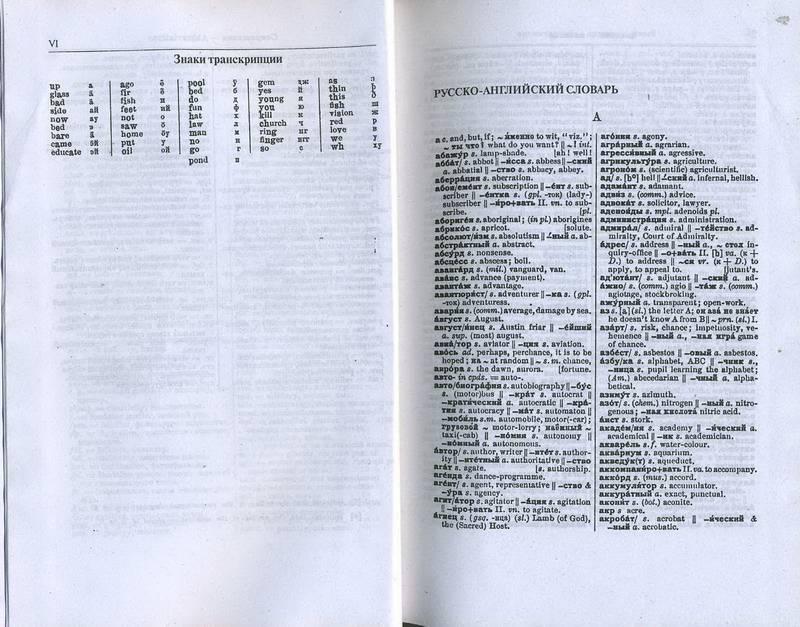 Иллюстрация 2 из 6 для Русско-английский. Англо-русский словарь - М.А. О'Брайен | Лабиринт - книги. Источник: Machaon