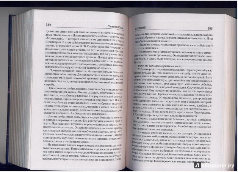 Иллюстрация 9 из 90 для Сияние - Стивен Кинг | Лабиринт - книги. Источник: Evgeniya