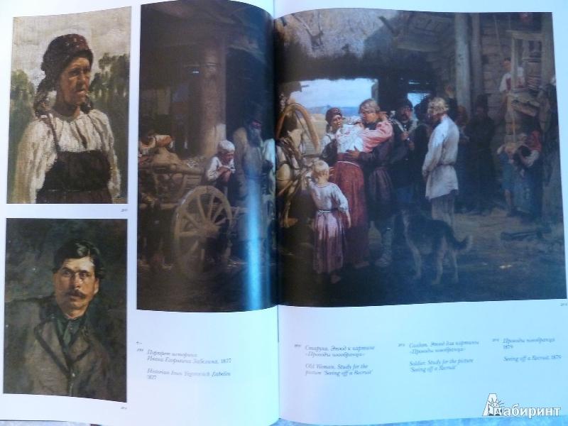 Иллюстрация 8 из 15 для Илья Репин - Татьяна Пономарева | Лабиринт - книги. Источник: Kvaki