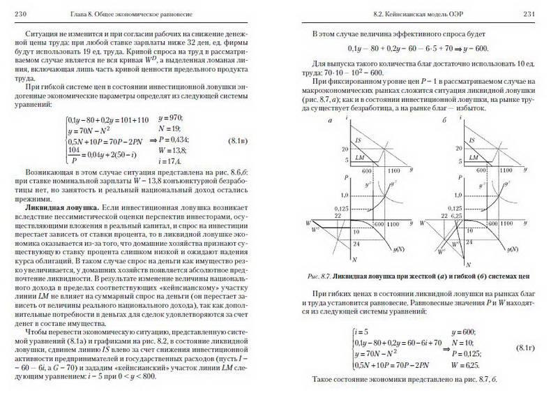 Иллюстрация 6 из 7 для Макроэкономика: учебник - Тарасевич, Гребенников, Леусский | Лабиринт - книги. Источник: Machaon