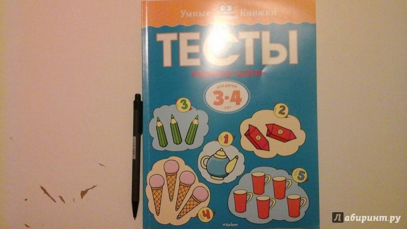 Иллюстрация 27 из 45 для Тесты. Первые шаги (3-4 года) - Ольга Земцова   Лабиринт - книги. Источник: manyaa