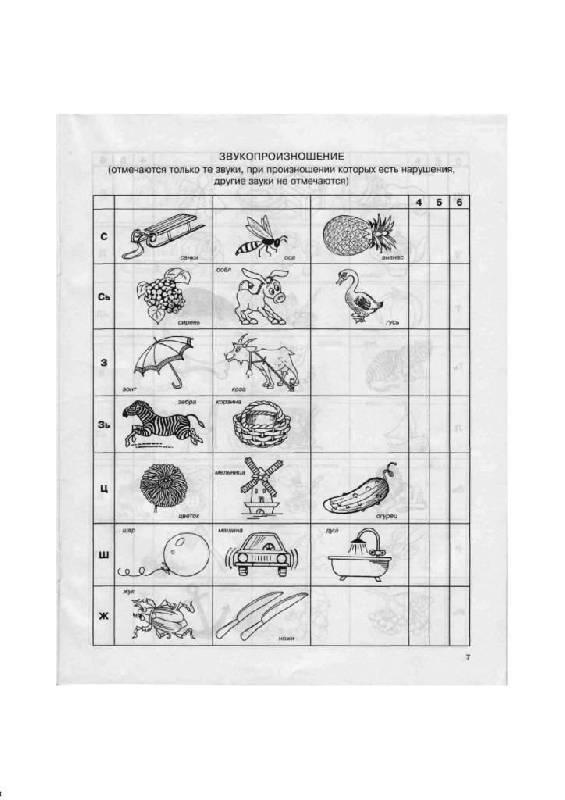 конечно крупенчук речевая карта картинки строительства заборов