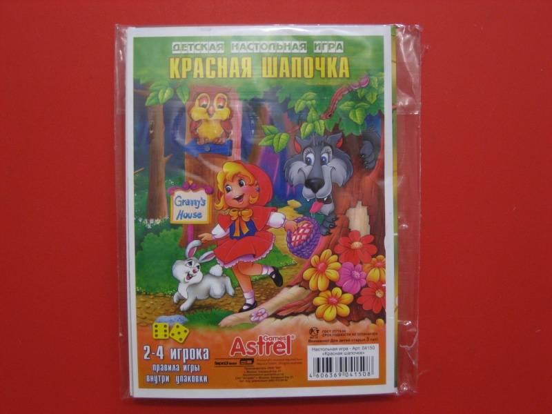Иллюстрация 1 из 7 для Настольная игра  Красная Шапочка (04150)   Лабиринт - игрушки. Источник: малышка Мю