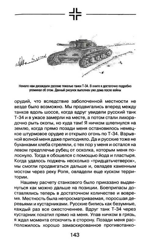 Иллюстрация 31 из 43 для Кровавое безумие Восточного фронта - Цвайгер, Нойенбуш | Лабиринт - книги. Источник: Ялина