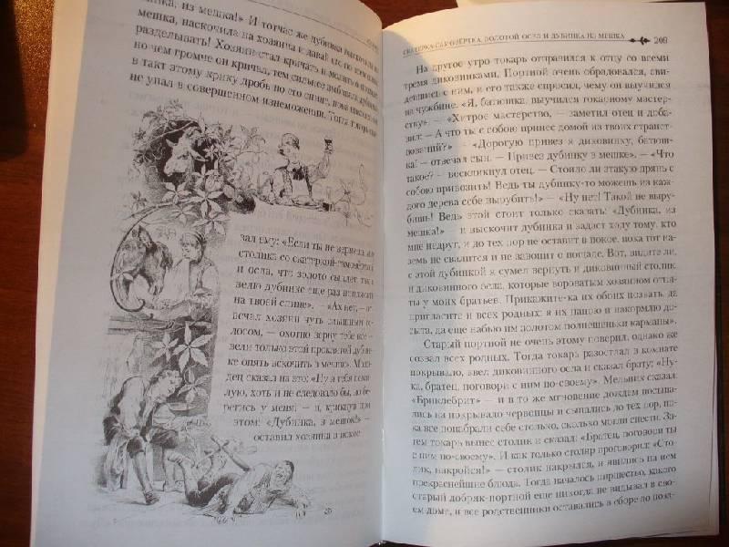 Иллюстрация 6 из 42 для Полное собрание сказок и легенд в одном томе - Гримм Якоб и Вильгельм | Лабиринт - книги. Источник: Ценитель классики