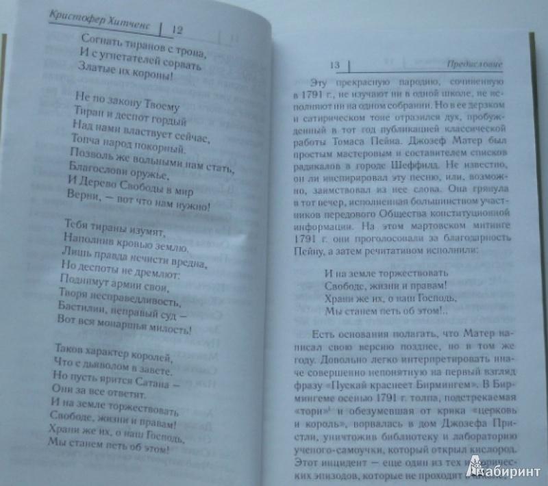 Иллюстрация 6 из 6 для Томас Пейн. Права человека - Кристофер Хитченс | Лабиринт - книги. Источник: Большой любитель книг