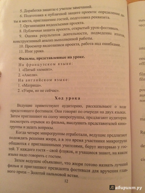 Иллюстрация 10 из 14 для Современный урок иностранного языка. Рекомендации, разработки уроков. ФГОС | Лабиринт - книги. Источник: Average