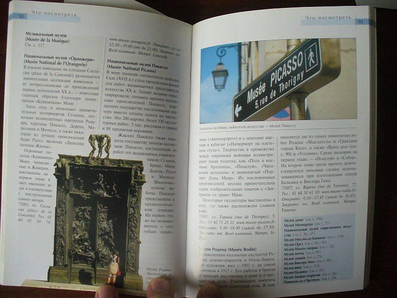Иллюстрация 1 из 16 для Париж : Путеводитель - Элизабет Моррис | Лабиринт - книги. Источник: Ценитель классики