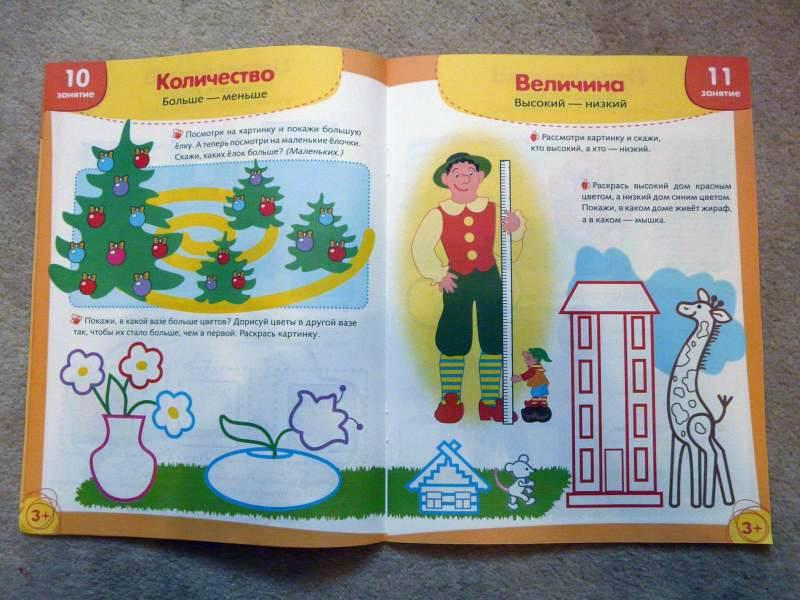 Иллюстрация 27 из 50 для Я учусь считать. Рабочая тетрадь. 3+ - Т. Давыдова | Лабиринт - книги. Источник: Smity