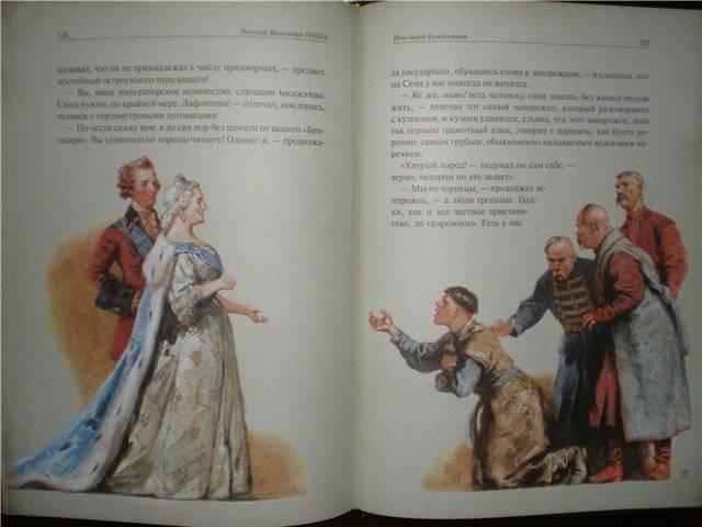 Иллюстрация 25 из 94 для Вечера на хуторе близ Диканьки - Николай Гоголь | Лабиринт - книги. Источник: Гостья