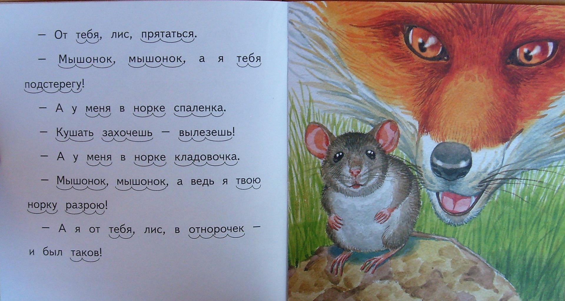 своё рассказ по картинкам как мышка молоко, взбитое