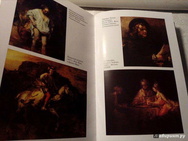 Иллюстрация 5 из 21 для Рембрандт - Пьер Декарг | Лабиринт - книги. Источник: Лабиринт