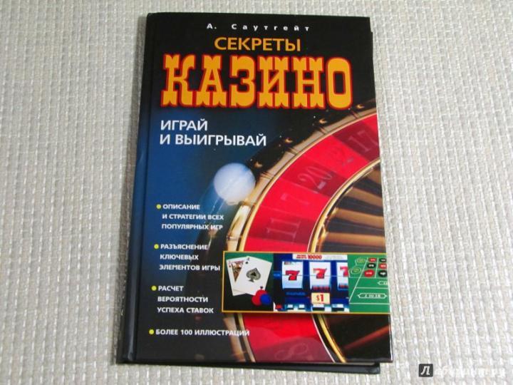 Секреты всех игр казино где казино рф