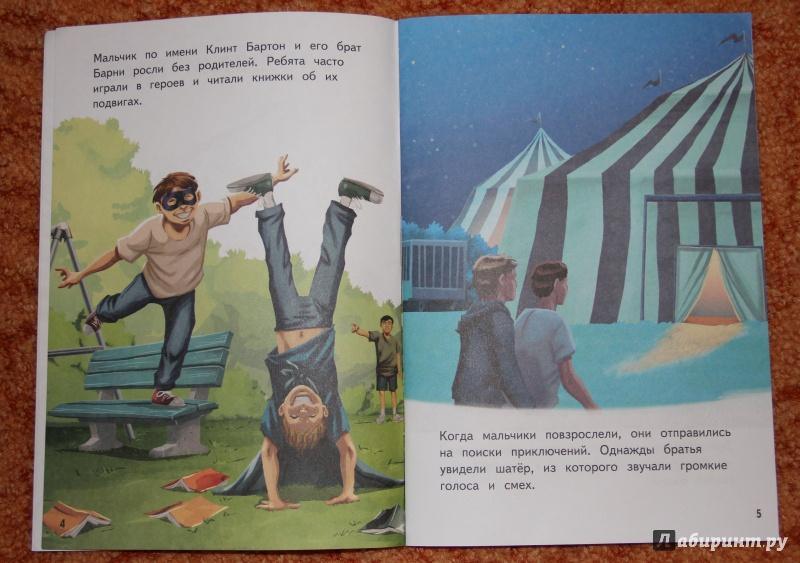 Иллюстрация 4 из 8 для Мстители. Шаг 3. Новые герои | Лабиринт - книги. Источник: Люблю_пирожки