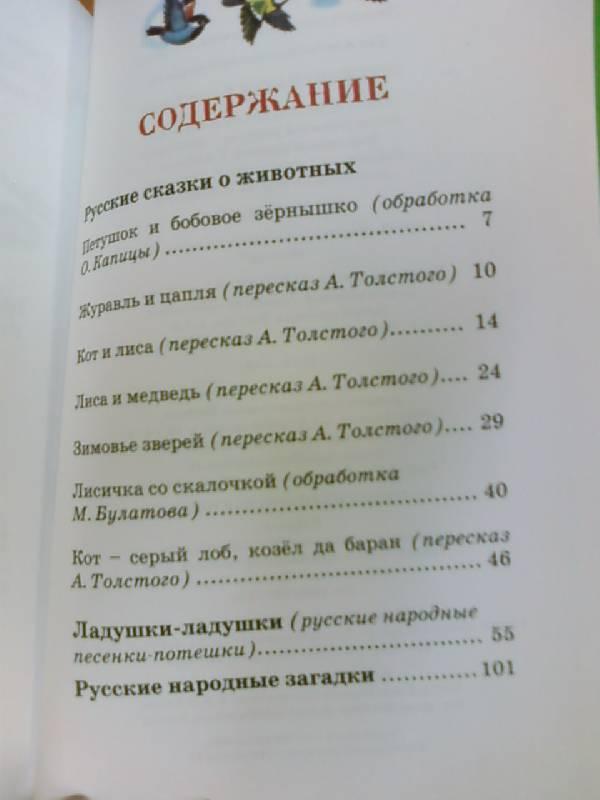 Иллюстрация 8 из 8 для Русские сказки и потешки | Лабиринт - книги. Источник: lettrice