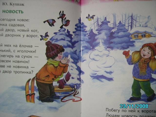 обучающие уроки новогодние стихи звездочек рахили почитается